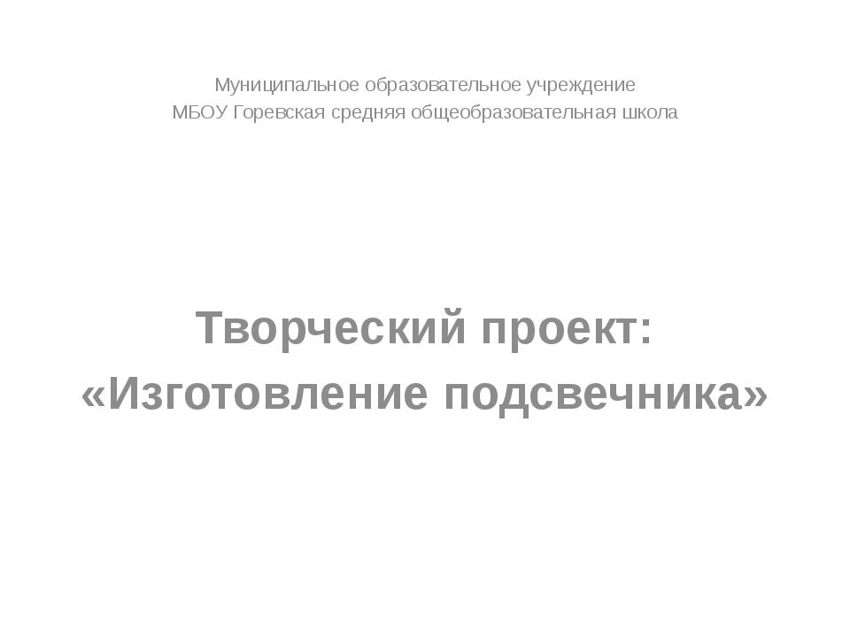 Муниципальное образовательное учреждение МБОУ Горевская средняя общеобразо...
