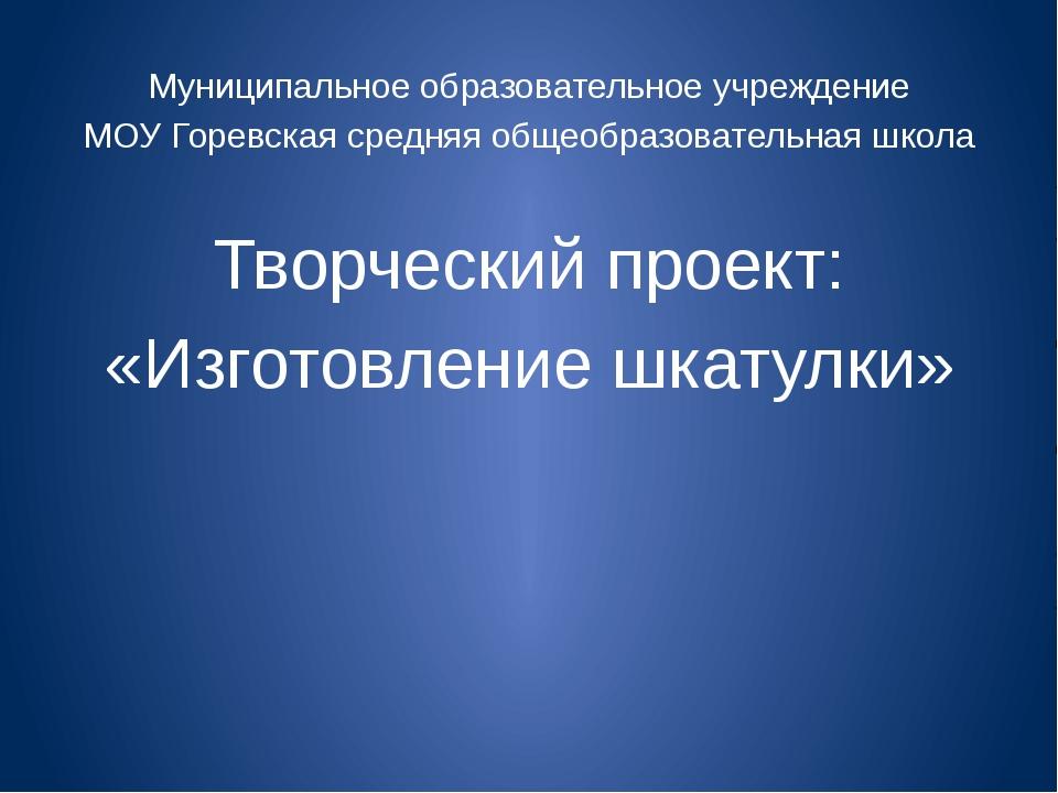 Муниципальное образовательное учреждение МОУ Горевская средняя общеобразоват...