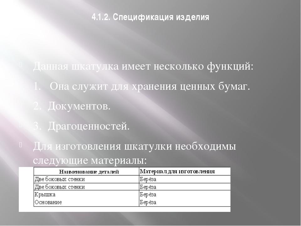 4.1.2. Спецификация изделия  Данная шкатулка имеет несколько функций: 1. Она...