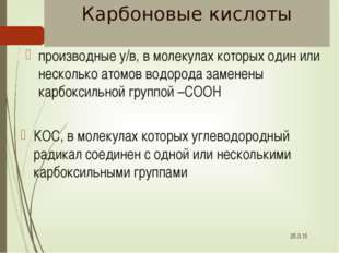 Непредельные К.К. пропеновая акриловая производство различных антибактериальн