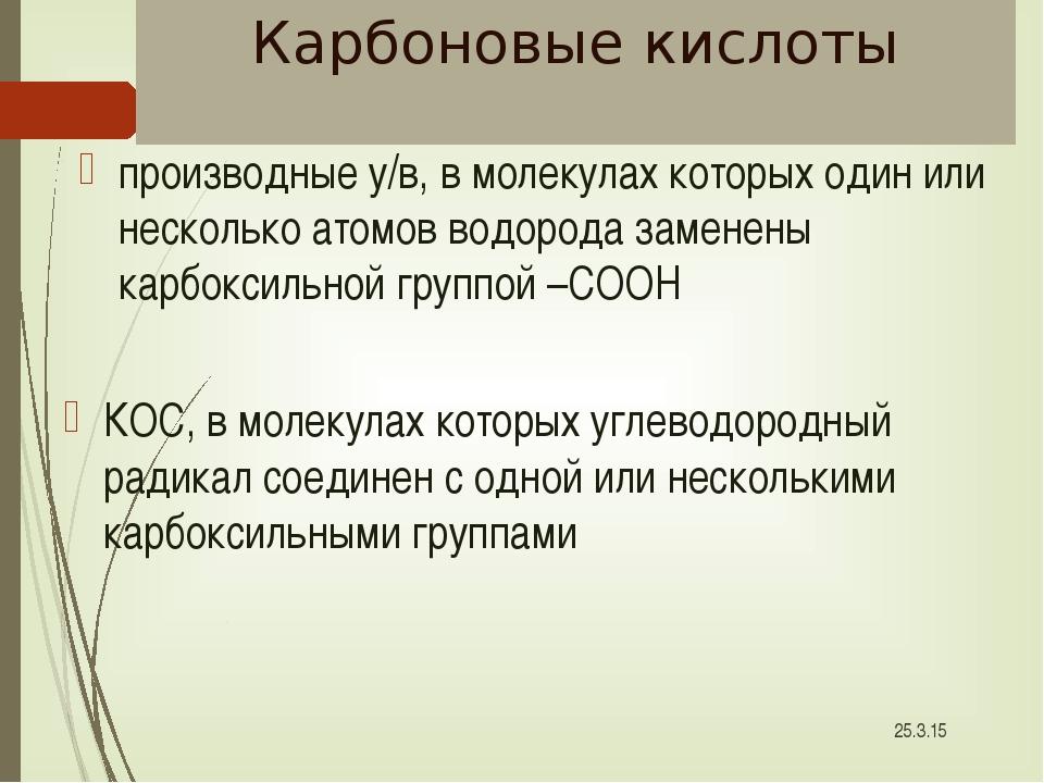 Непредельные К.К. пропеновая акриловая производство различных антибактериальн...