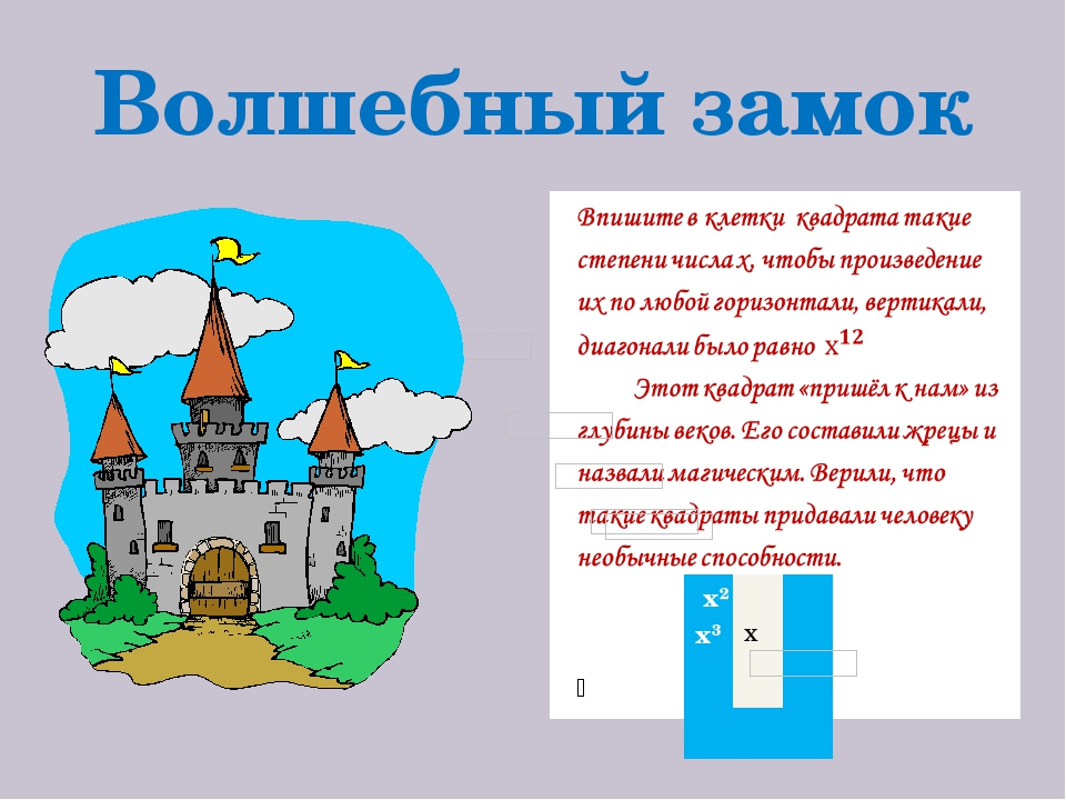 Волшебный замок х² х³ х⁴