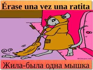 Érase una vez una ratita Жила-была одна мышка