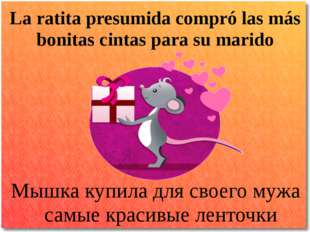 La ratita presumida compró las más bonitas cintas para su marido Мышка купила