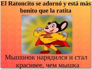 El Ratoncito se adornó y está más bonito que la ratita Мышонок нарядился и ст