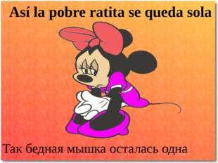 Así la pobre ratita se queda sola Так бедная мышка осталась одна