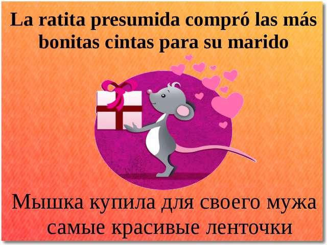 La ratita presumida compró las más bonitas cintas para su marido Мышка купила...