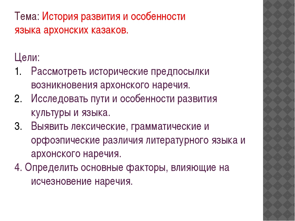 Тема: История развития и особенности языка архонских казаков. Цели: Рассмотре...