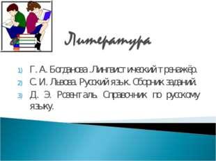 Г. А. Богданова .Лингвистический тренажёр. С. И. Львова. Русский язык. Сборни