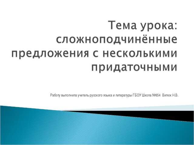Работу выполнила учитель русского языка и литературы ГБОУ Школа №854 Витюк Н...