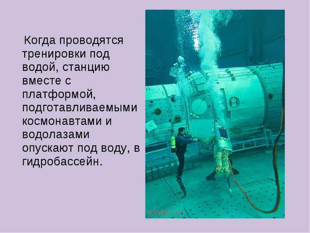 Когда проводятся тренировки под водой, станцию вместе с платформой, подготав...