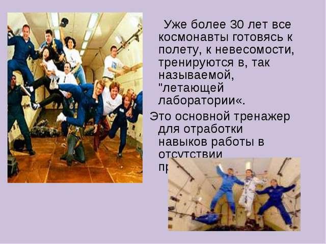 Уже более 30 лет все космонавты готовясь к полету, к невесомости, тренируютс...