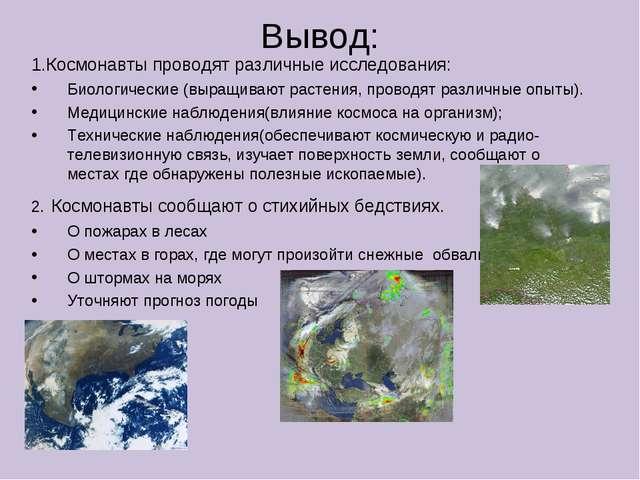 Вывод: 1.Космонавты проводят различные исследования: Биологические (выращива...