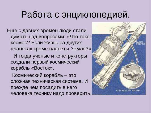 Работа с энциклопедией. Еще с давних времен люди стали думать над вопросами:...