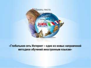«Глобальная сеть Интернет – одно из новых направлений методики обучений иност