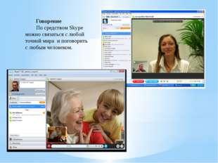 Говорение По средством Skype можно связаться с любой точной мира и поговори