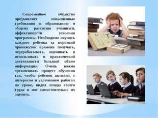 Современное общество предъявляет повышенные требования к образованию и общем