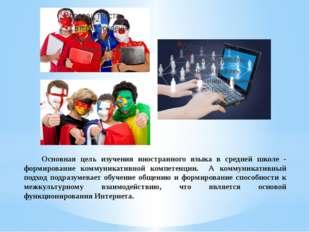 Основная цель изучения иностранного языка в средней школе - формирование ко
