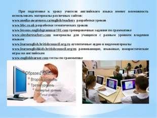 При подготовке к уроку учителя английского языка имеют возможность использов