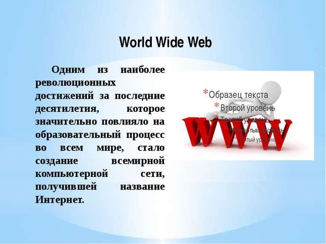 World Wide Web Одним из наиболее революционных достижений за последние десят...