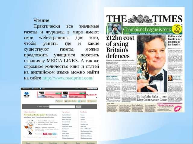 Чтение Практически все значимые газеты и журналы в мире имеют свои web-стра...