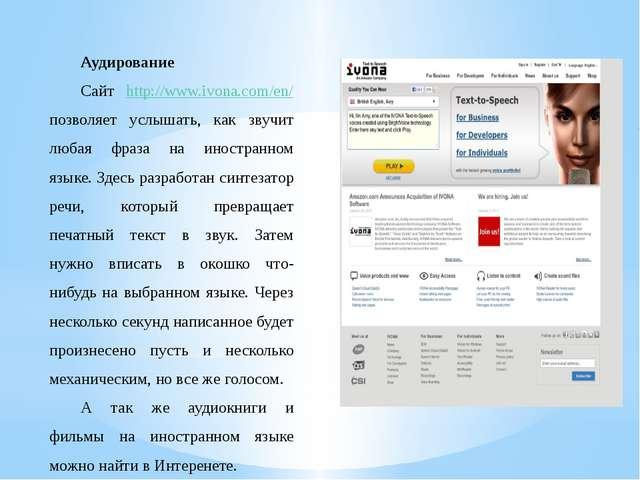 Аудирование Сайт http://www.ivona.com/en/ позволяет услышать, как звучит люба...
