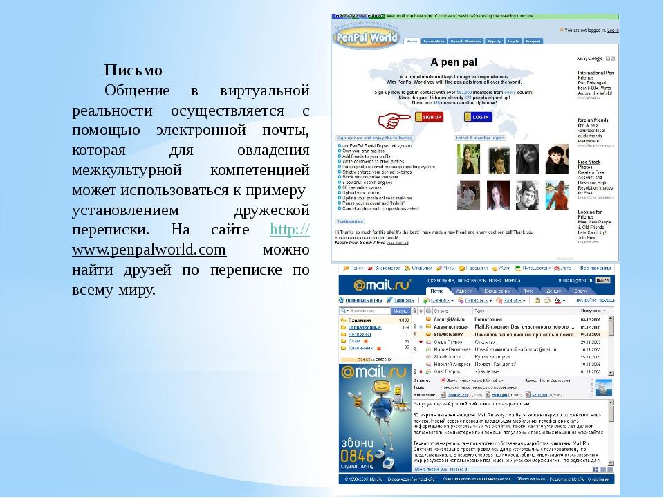 Письмо Общение в виртуальной реальности осуществляется с помощью электронно...