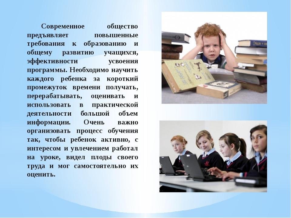 Современное общество предъявляет повышенные требования к образованию и общем...