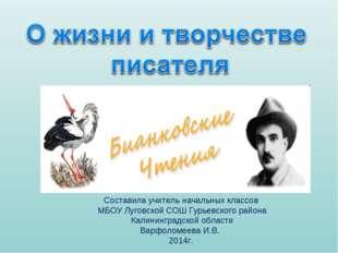 Составила учитель начальных классов МБОУ Луговской СОШ Гурьевского района Кал