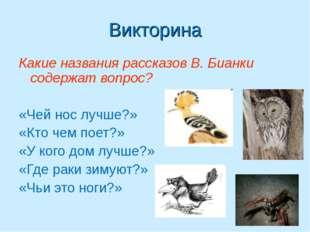 Викторина Какие названия рассказов В. Бианки содержат вопрос? «Чей нос лучше?