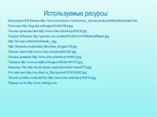 Используемые ресурсы: Биография В.В.Бианки http://www.cls-kuntsevo.ru/electro