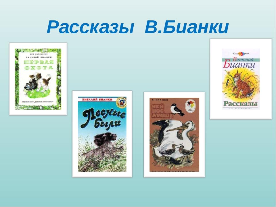 Рассказы В.Бианки