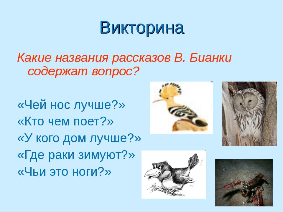 Викторина Какие названия рассказов В. Бианки содержат вопрос? «Чей нос лучше?...