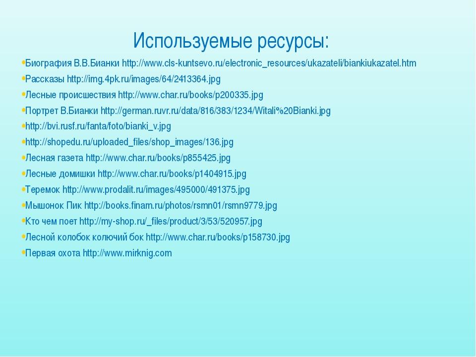 Используемые ресурсы: Биография В.В.Бианки http://www.cls-kuntsevo.ru/electro...