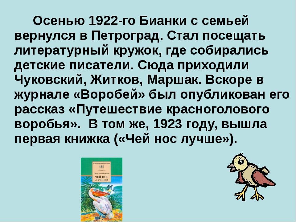 Осенью 1922-го Бианки с семьей вернулся в Петроград. Стал посещать литерату...