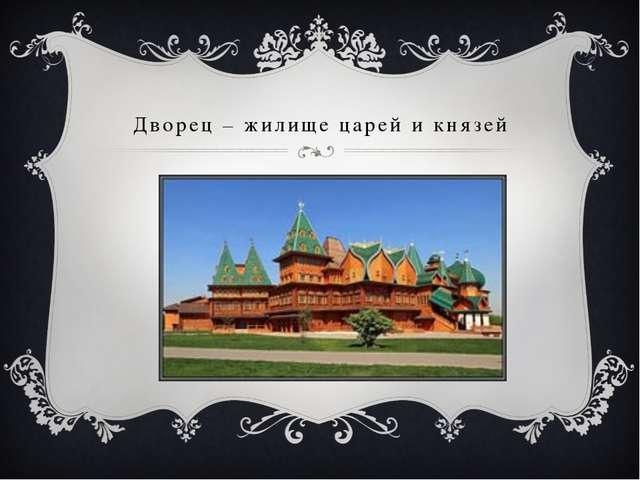 Дворец – жилище царей и князей