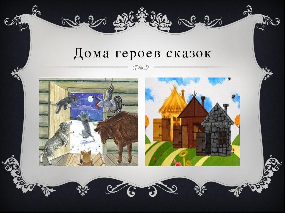 Дома героев сказок