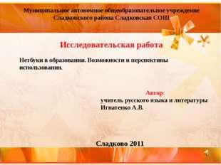 Муниципальное автономное общеобразовательное учреждение Сладковского района С