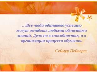 …Все люди одинаково успешно могут овладеть любыми областями знаний. Дело не в