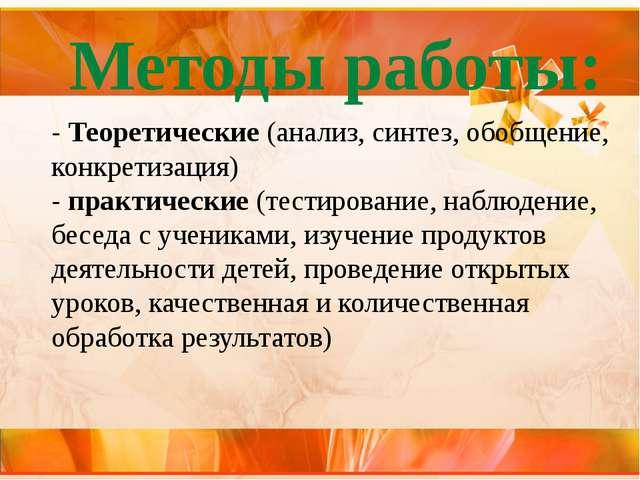 - Теоретические (анализ, синтез, обобщение, конкретизация) - практические (те...