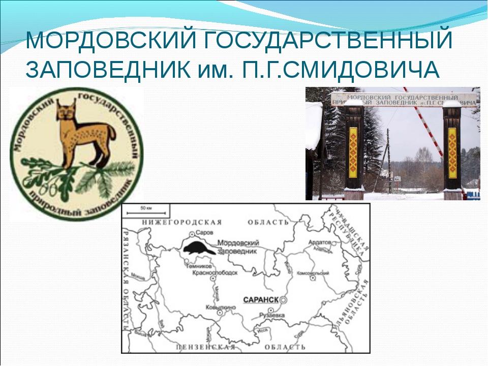 МОРДОВСКИЙ ГОСУДАРСТВЕННЫЙ ЗАПОВЕДНИК им. П.Г.СМИДОВИЧА