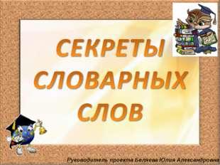 Руководитель проекта Беляева Юлия Александровна