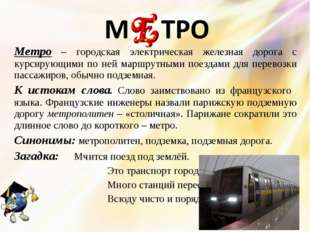 Метро – городская электрическая железная дорога с курсирующими по ней маршрут
