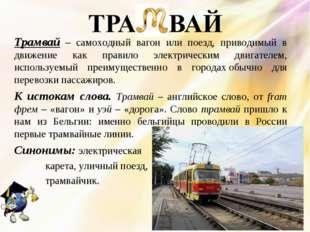 Трамвай – самоходный вагонили поезд, приводимый в движение как правило элек