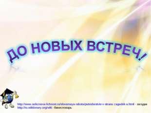 http://www.selezneva-lichnost.ru/slovarnaya-rabota/puteshestvie-v-stranu-zaga