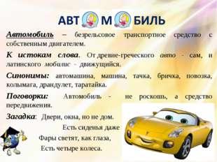 Автомобиль – безрельсовое транспортное средство с собственным двигателем. К и