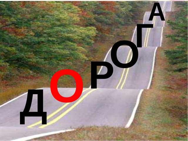 Д О О Р Г А