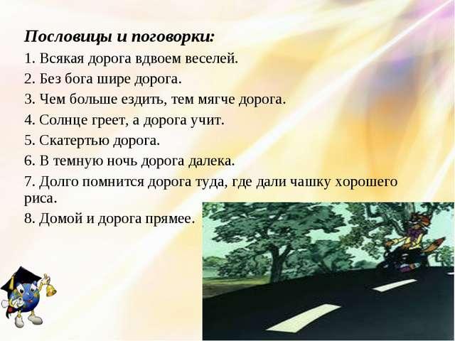 Пословицы и поговорки: 1. Всякая дорога вдвоем веселей. 2. Без бога шире доро...