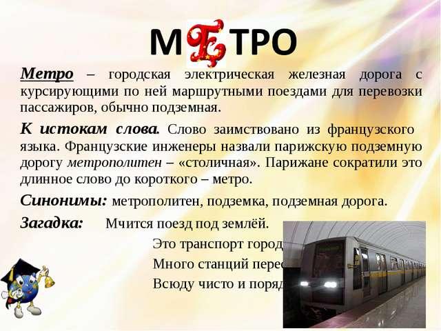 Метро – городская электрическая железная дорога с курсирующими по ней маршрут...