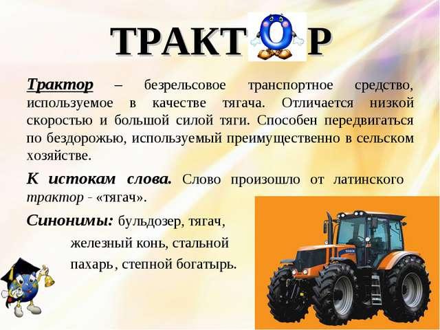 ТРАКТ Р Трактор – безрельсовое транспортное средство, используемое в качестве...